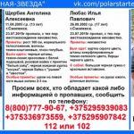 В Смоленской области разыскивают подростка с ожогами