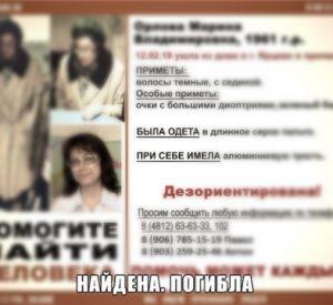 В Смоленской области остановлены поиски пропавшей женщины