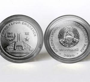 Смоленск изобразили на памятной монете