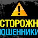 В Смоленске активизировались «карточные» мошенники