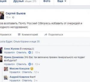 Депутат из Смоленска захотел возглавить «Почту России»