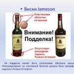 Не дай себя отравить! Как отличить настоящий алкоголь от поддельного