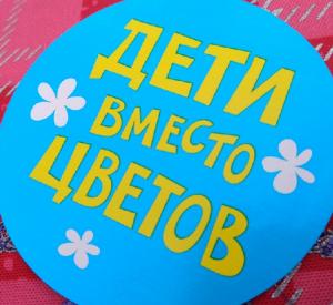Жители Смоленска и области могут поучаствовать в благотворительной акции «Дети вместо цветов»