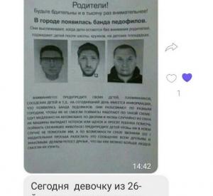 Смоленская полиция дала комментарий по поводу сообщения о банде педофилов