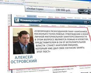 У Константина Малофеева проводятся обыски в рамках расследования уголовного дела
