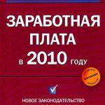 В Смоленской области задолженность по заработной плате составляет 27,5 миллионов рублей