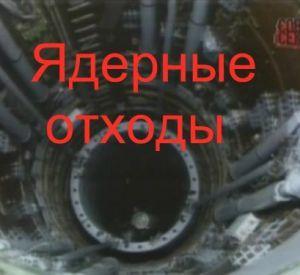 В Смоленске может появиться могильник для ядерных отходов