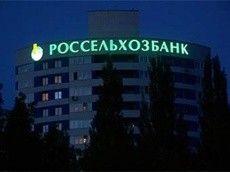 За незаконную выдачу кредитов на сумму 370 млн рублей задержан экс-глава смоленского филиала «Россельхозбанка»